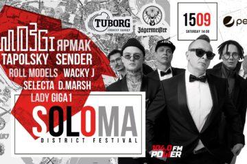 SolomaFest музиичний фестиваль в києві