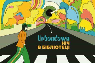 Ніч в Бібліотеці x Urbandawn